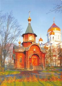 Moscow Russia Postcard, The Church - Chapel of Our Lady's Icon The Reigning Q32