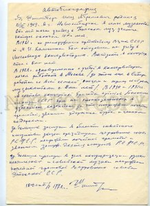 434765 USSR 1972 year Autobiography of violinist Ilya Abramovich Shpilberg