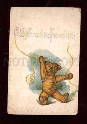 014586 Greeting TEDDY BEAR Vintage LITHO  Russian X-MAS RARE