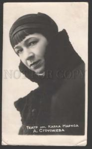111199 STRIZHEVA Russian Soviet BALLET Dancer Vintage PHOTO