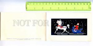 221000 USSR Goncharenko Happy New Santa on horse-drawn sleighs