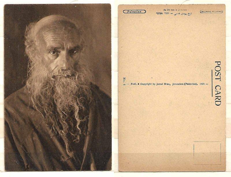 JUDAICA PALESTINE POSTCARD 1921 WESTERN JEW
