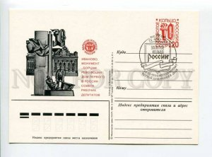 d405289 USSR 1984 Gold ring of USSR Ivanovo special cancellation postal cards