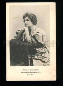 135611 MEREZHKOVSKAYA GIPPIUS Russian POET Vintage PHOTO Rare