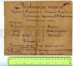 434830 1920s Manuscript children's drama violinist Ilya Abramovich Shpilberg