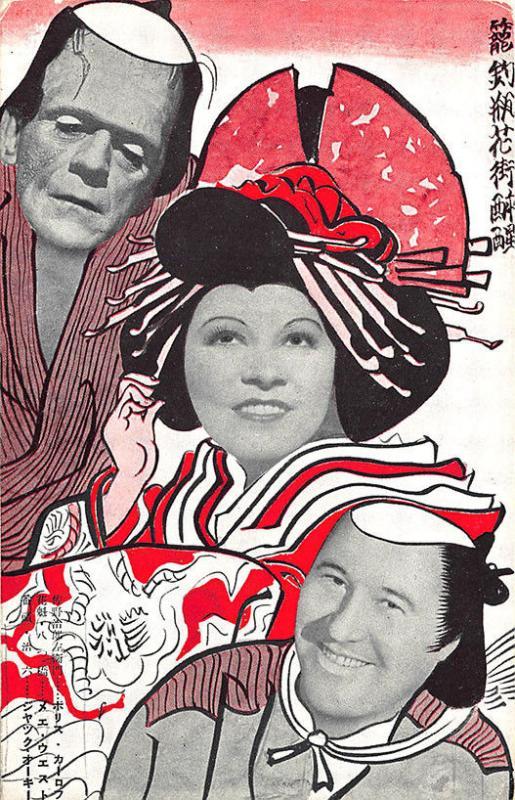 Japan Dressed Boris Karloff Mae West Jack Oakie Pre WW II RARE Postcard