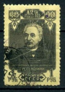 504002 USSR 1950 year Anniversary Republic Armenia stamp