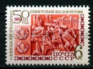507060 USSR 1969 year Anniversary Belarusian Republic stamp