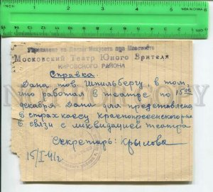 436353 1941 certificate work Moscow Theater signed violinist Shpilberg