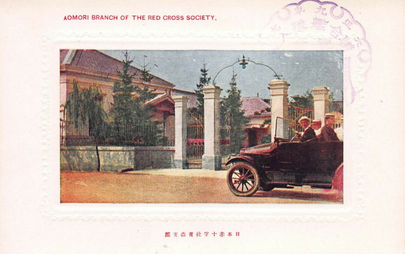 Aomori Branch of the Red Cross Society, Japan, Early Postcard, Unused