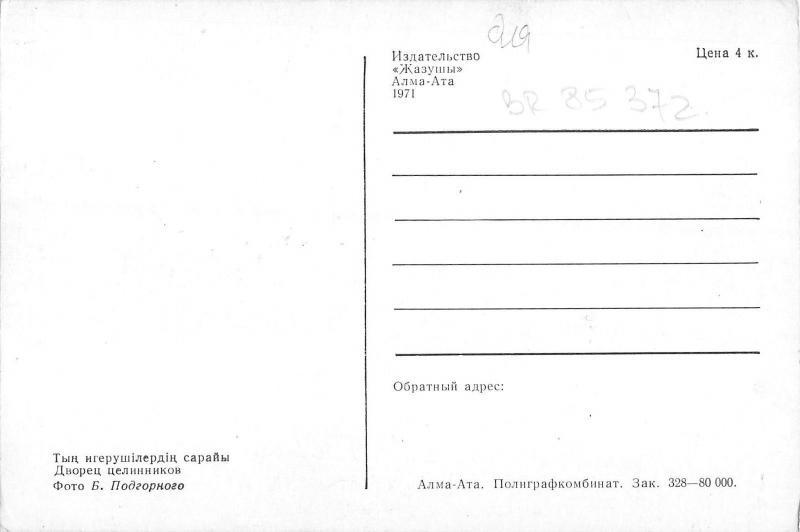 BR85372  Kazakhstan alma ata