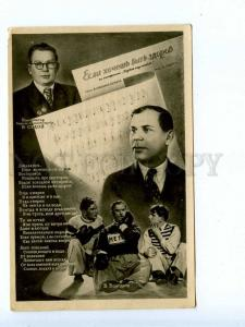 189274 USSR SONG If you want be healthy COMPOSER SEDOY photo