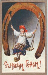P1336 vintage postcard unused lucky horseshoe girl on swing russia theme