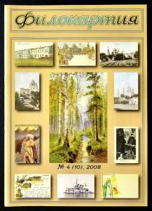 PHILOCARTIA 10/2008 Postcard Collector Russian Magazine NOVGOROD Yelets BATUM