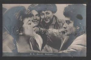 117929 Beawling of Street Boys by LANSKY Vintage russian PC