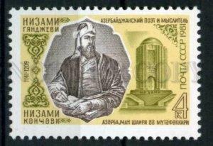 508071 USSR 1981 year Azerbaijani thinker Nizami Ganjavi stamp