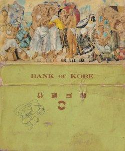 Bank Of Kobe Japan Old Matchbox Japanese Matches Label