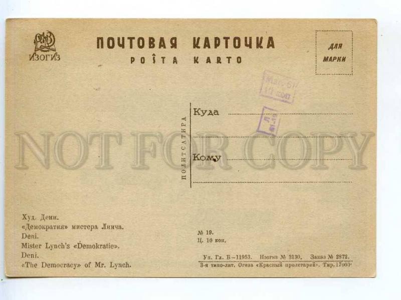 236862 USSR DENI Mister Lynchs democracy Vintage GIZ postcard