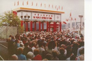 Postcard TN Tennessee Knoxville 1982 World Fair People Republic China Exhibition
