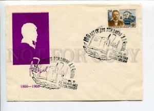 297775 USSR 1960 year writer Anton Chekhov silhouette COVER
