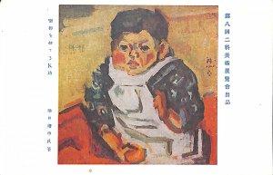 Japan Japanese Art Baby Child red cheeks fruit in hand beep impressionist