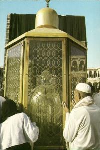 saudi arabia, MECCA MAKKAH, Holy Maqam Abraham (1970s) Islam Postcard