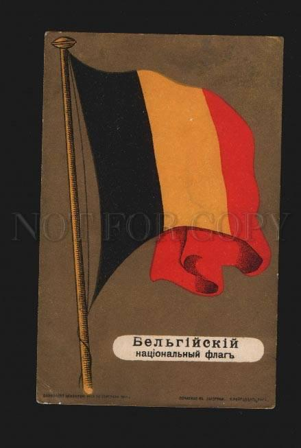 075874 BELGIUM National Flag Vintage lithographic russian PC