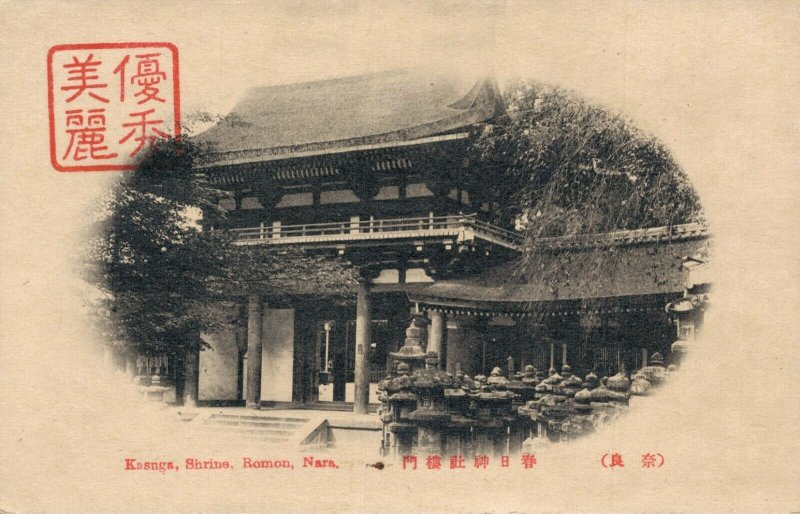 Japan Kasuga Shrine Romon Nara 03.87