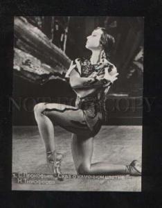 069788 TIMOFEEVA Russia BALLET Star as LIZARD Old PHOTO
