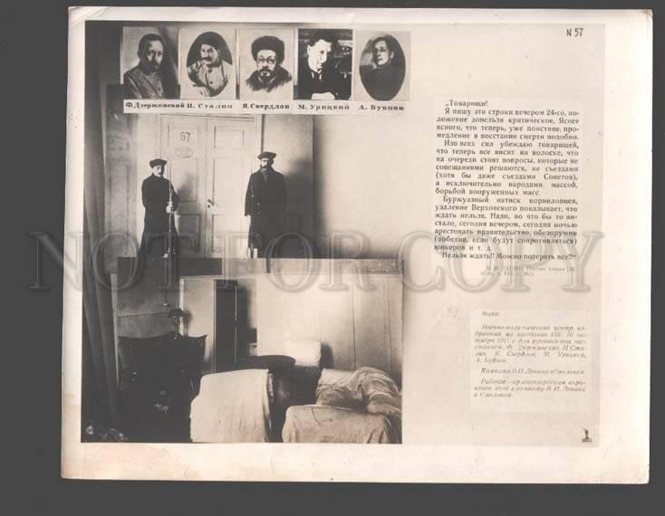 094134 USSR LENIN management of revolt Vintage photo POSTER