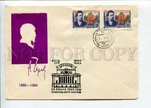 297803 USSR 1960 year writer Anton Chekhov silhouette COVER