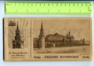 255887 USSR Moscow Vintage Set 18 german detachable postcards