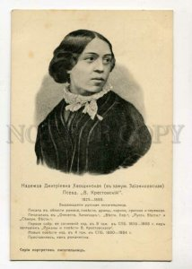 3096304 Women's Suffrage HVOSCHINSKAYA Russia Writer vintage PC