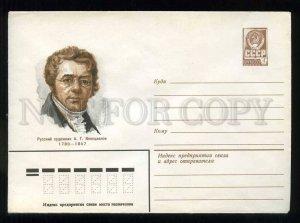d279006 USSR 1980 year Bendel painter Alexey Venetsianov postal COVER