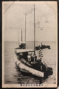WW 1 Mint RPPC Real Picture Postcard Japan Submarine