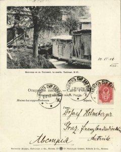 uzbekistan russia, TASHKENT, The Mill (1908) Postcard