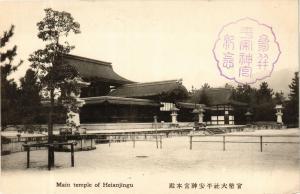 CPA Main temple of Heinanjingu JAPAN (671681)