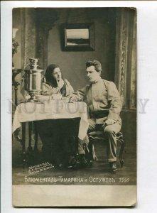 3139162 OSTUZHEV BLUMENTAL-TAMARINA Russian Theatre SAMOVAR old