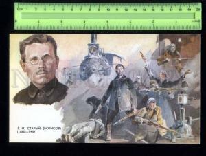 207374 RUSSIAN CIVIL WAR in MOLDOVA Stariy Borisov poster card