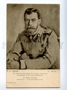 225124 RUSSIA SEROV Tsar Nicholas II St.Eugenie #5565 11ed old
