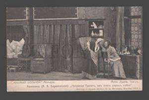 085652 BARANOVSKAYA Russian DRAMA Theatre ACTRESS Stage Old PC