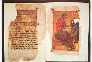 Postcard Evangelium Siloan Serb Manuscript Museum Ortho Church Sarajevo  # 3458A