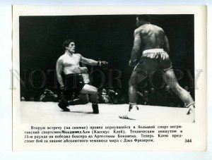 3115686 1970 BOXING Muhammad Ali & Oscar Bonavena OLD POSTER