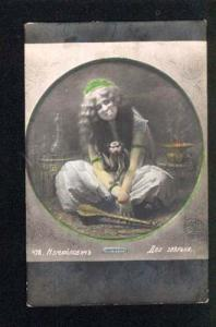 044135 SLAVE Girl Musician & MONKEY by ISMAILOVITCH vintage PC