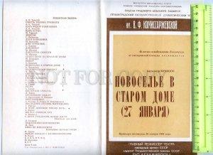 255687 USSR Kravtsov Housewarming in old house theatre Program