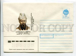 430547 USSR 1991 Ilyukhin Kazakh statesman commander diplomat Khan Abylay COVER