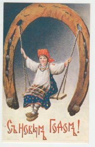 P2145,  vintage postcard russia girl on swing from a horse shoe