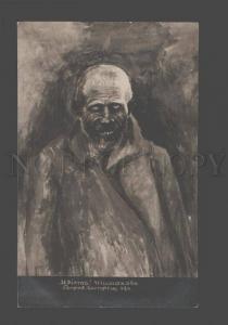 086424 IDIOT by TIMAHOV vintage ART NOUVEAU Russian RARE PC