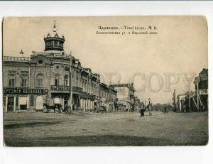 270472 Russia Tsaritsyn Elizabethan Street ADVERTISING Sherer