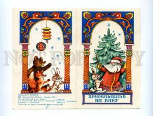 172806 INVITATION to Palace of Culture NEW YEAR Ded Moroz 1977